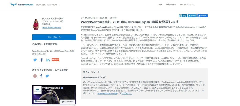 World Venturesニュース