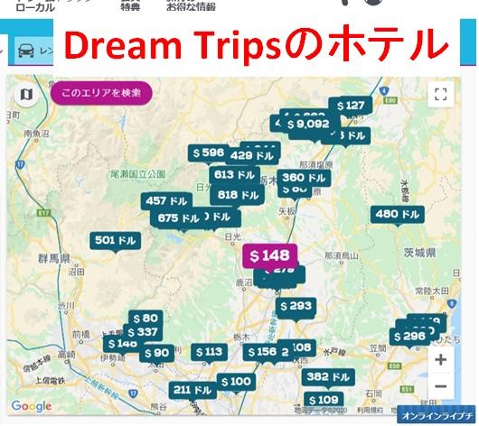 Dream Trips