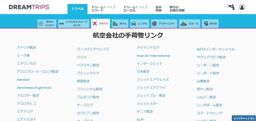航空会社HP