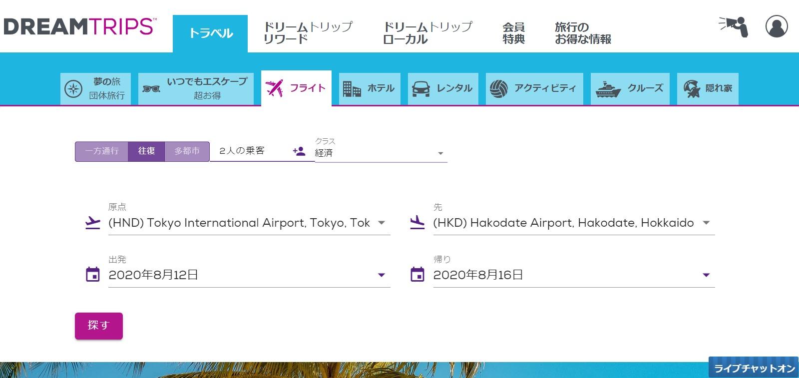 航空券予約
