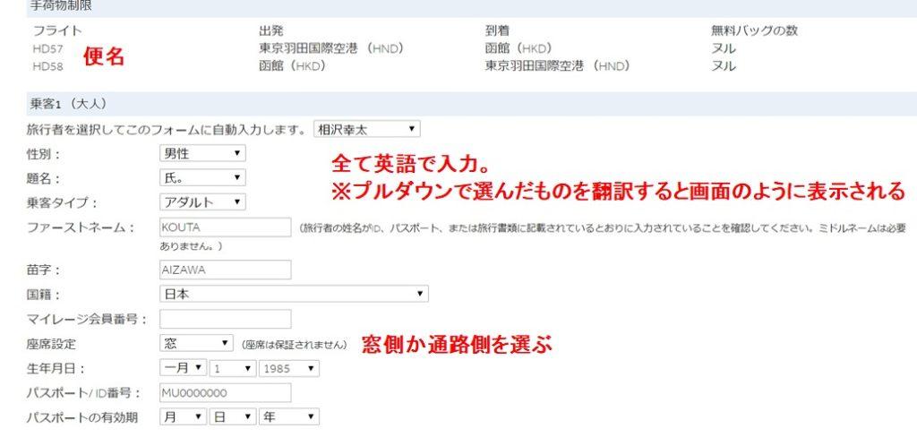航空券予約サイト