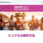 Dream Trips Rewards