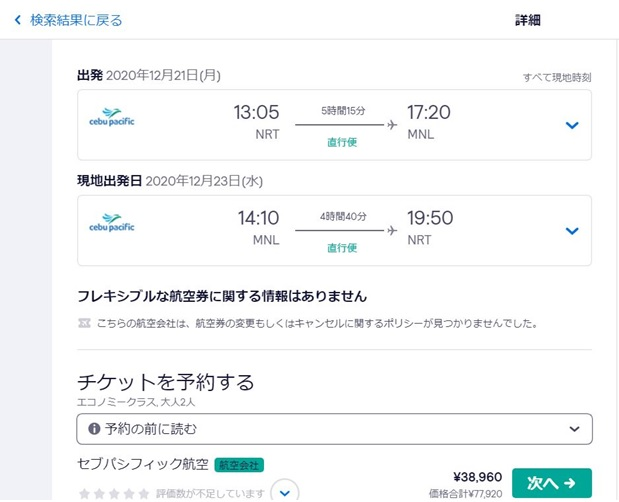 成田からマニラのフライト情報