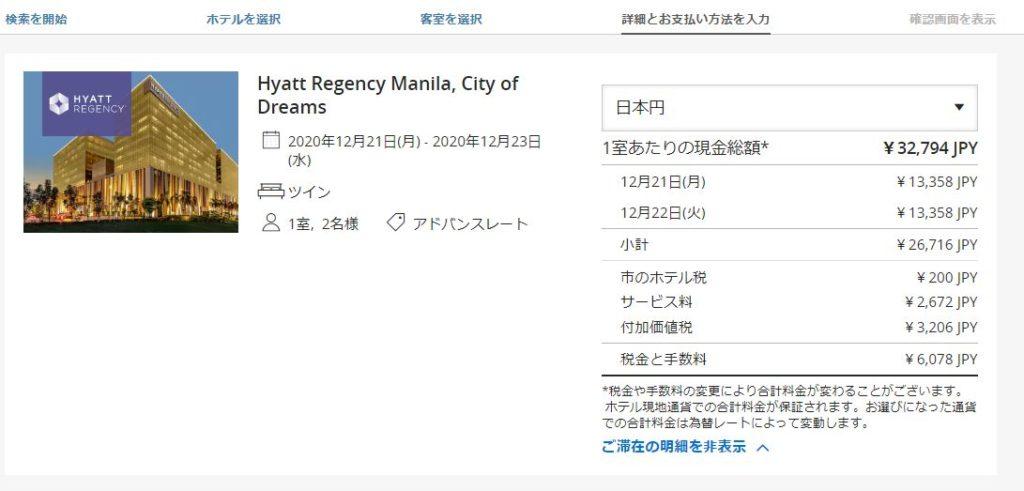 Hyatt Regency - Manila City of Dreams公式サイトの宿泊価格