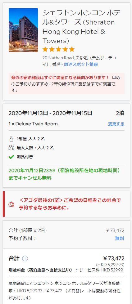 agodaで調べたSheraton Hong Kong Hotel and Towersの価格