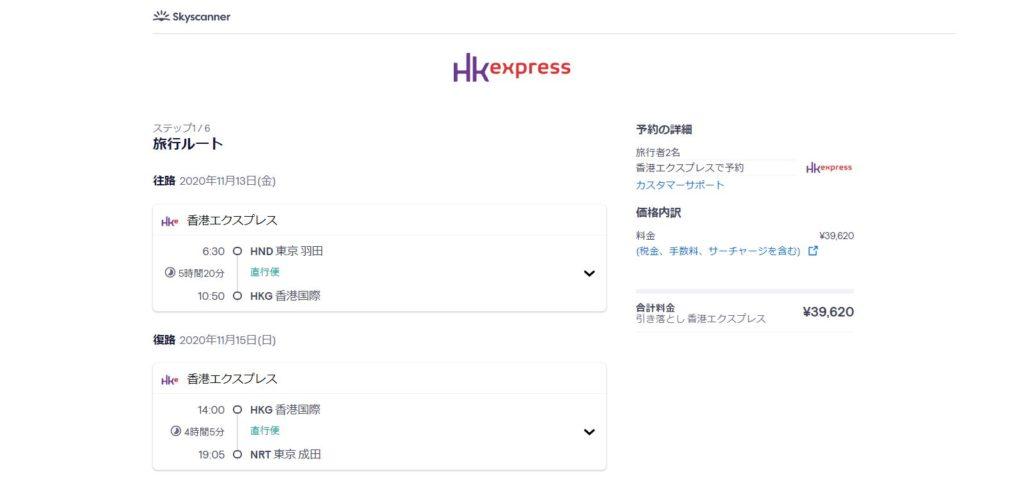 香港エキスプレスの航空券購入画面