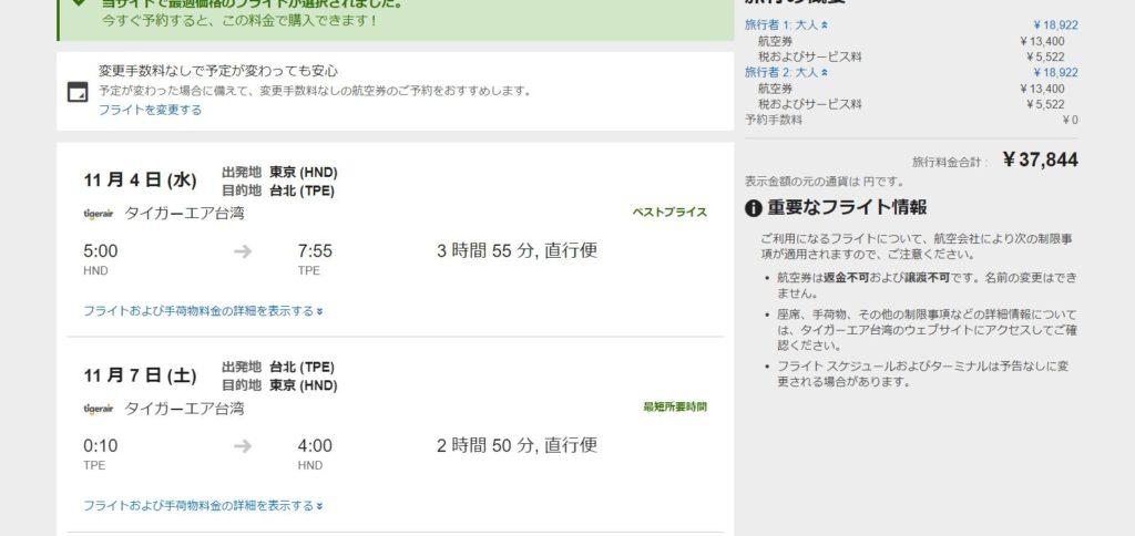 Expedia航空券代画面
