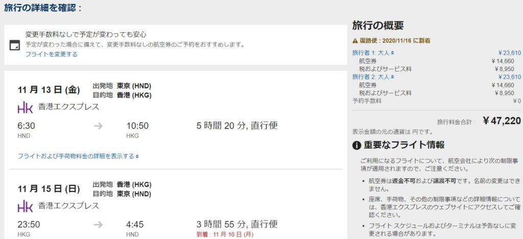 Expedia 香港航空券価格