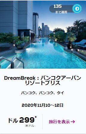 Dream Breaks