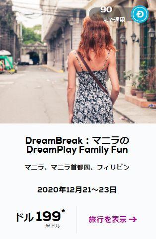 Dream Breaksマニラの表紙