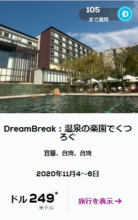 Dream Breaks台湾旅行