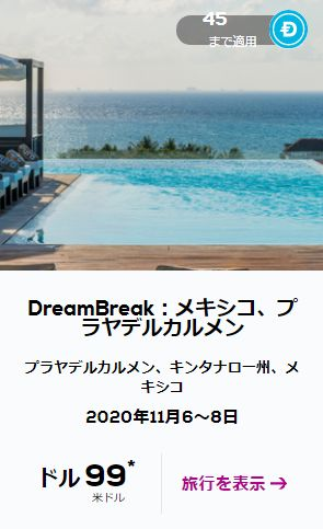 Dream Breaks
