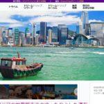 香港街を船から見た写真