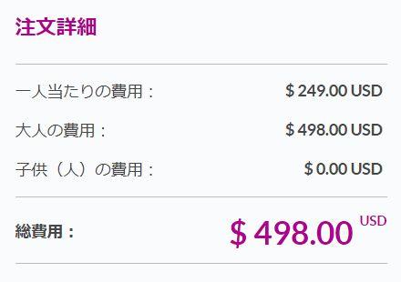 Dream Breaks台湾旅行費用