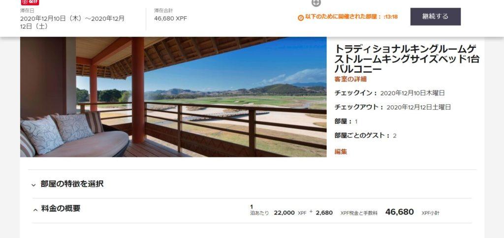 Sheraton New Caledonia Deva Spa & Golf Resort★★★★Traditional Room