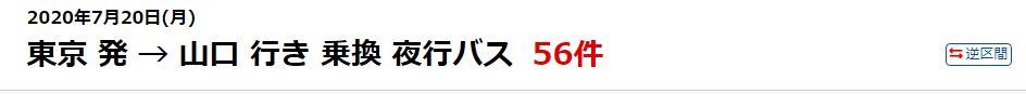 東京駅から広島駅までのバス検索結果