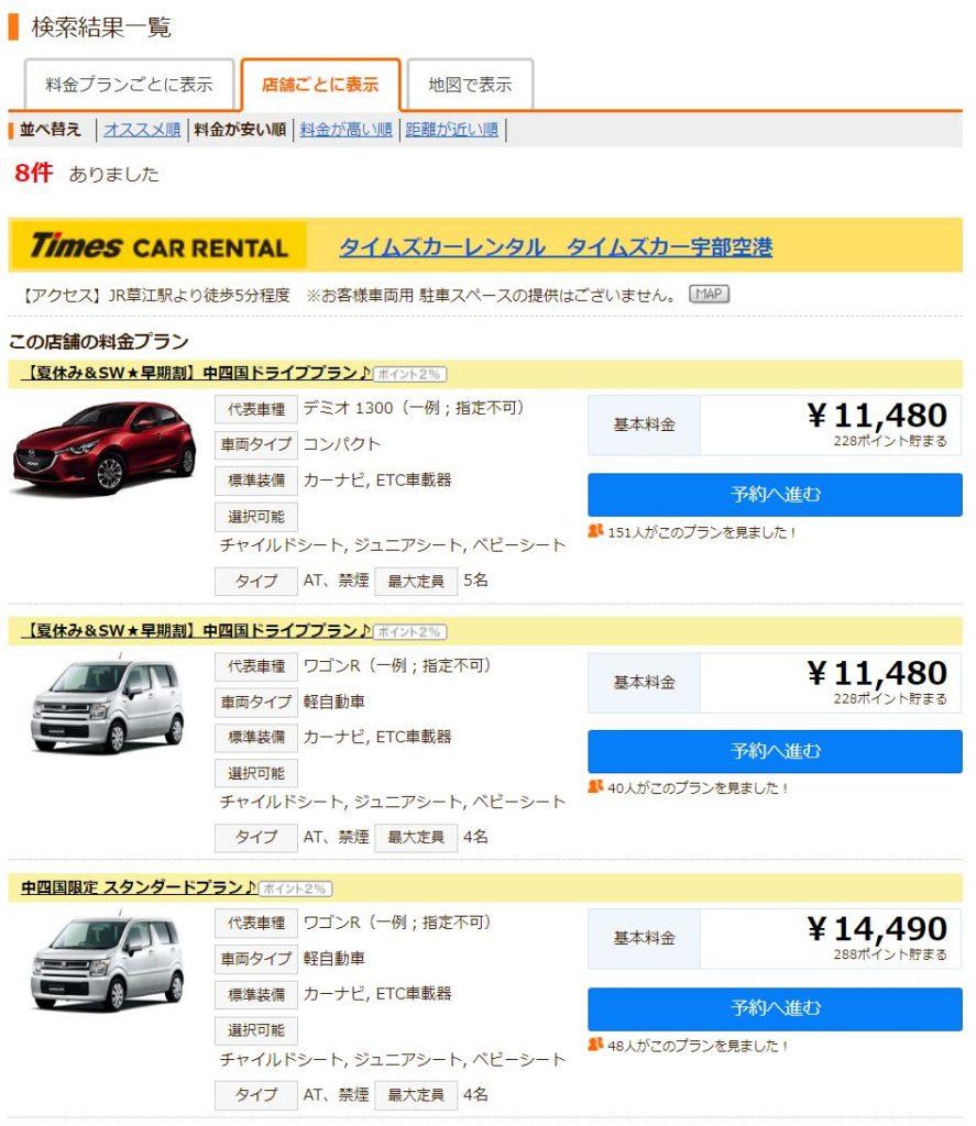 タイムズレンタカー価格