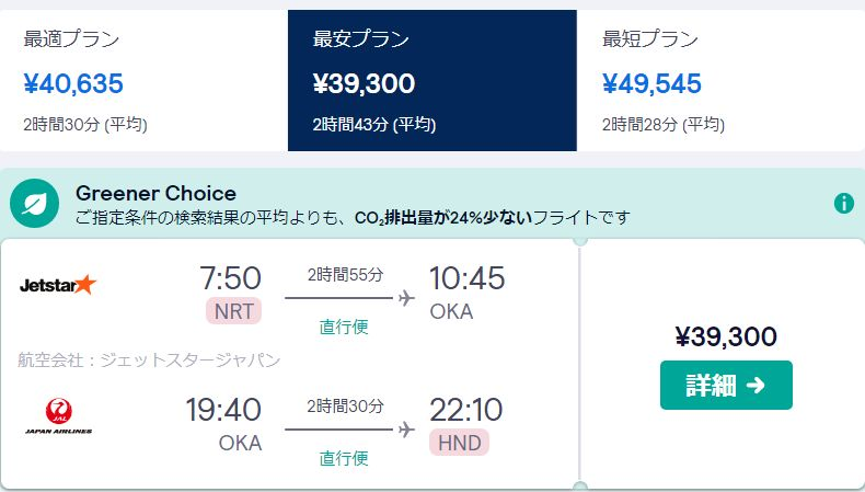 スカイスキャナーで調べた成田から那覇への航空券