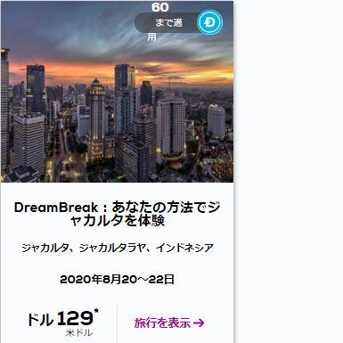 Dream Breaksジャカルタ