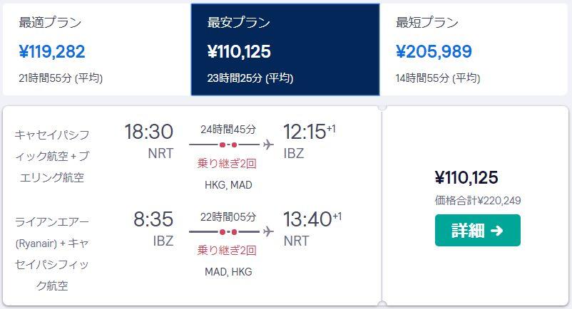 スカイスキャナー、日本からイビザ島の航空券