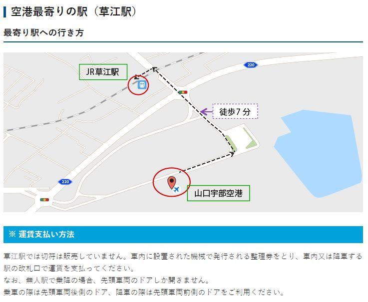 山口宇部空港から草江駅までの地図