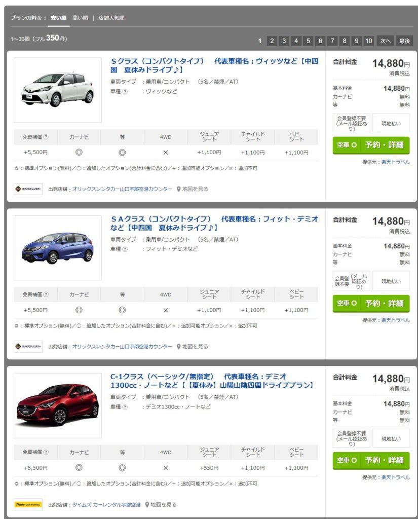 楽天レンタカー価格