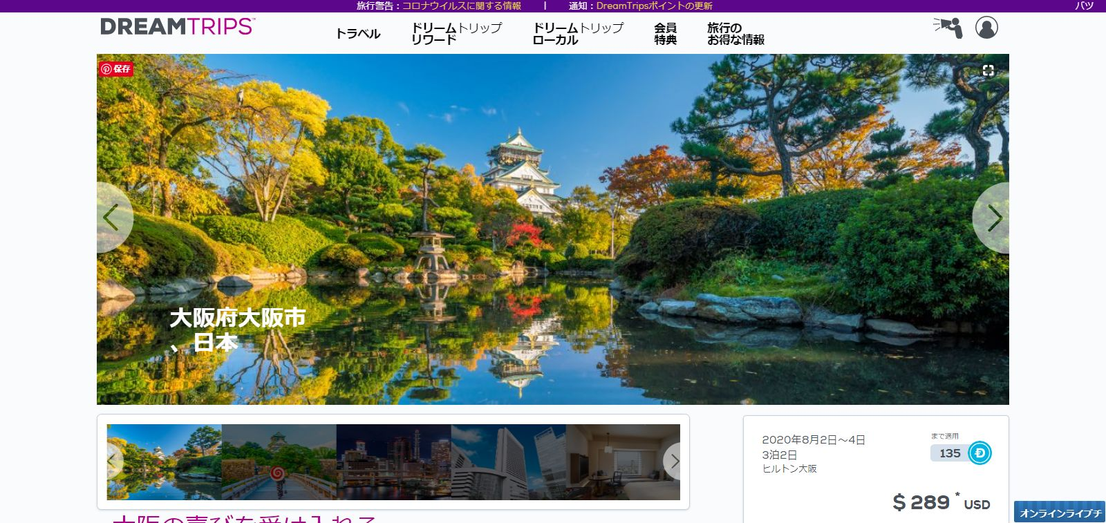 Dream Breaks大阪の表紙