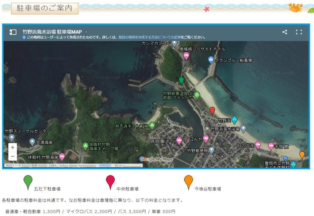 竹野浜海水浴場の駐車場位置情報