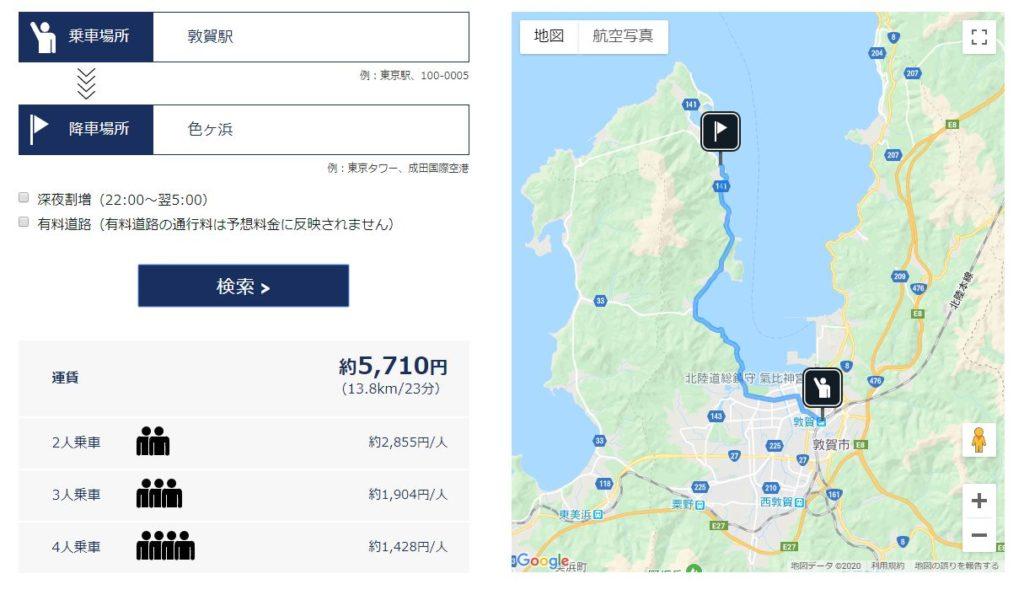 敦賀駅から弓ヶ浜海水浴場までのタクシー料金