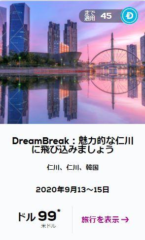 Dream Breaks仁川の表紙