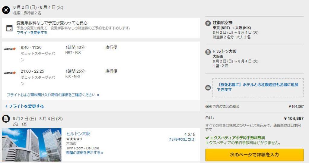 Expediaのヒルトン大阪航空券セット