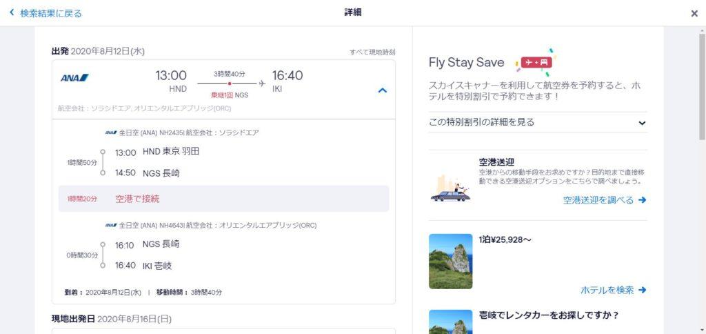 羽田空港から壱岐空港の料金