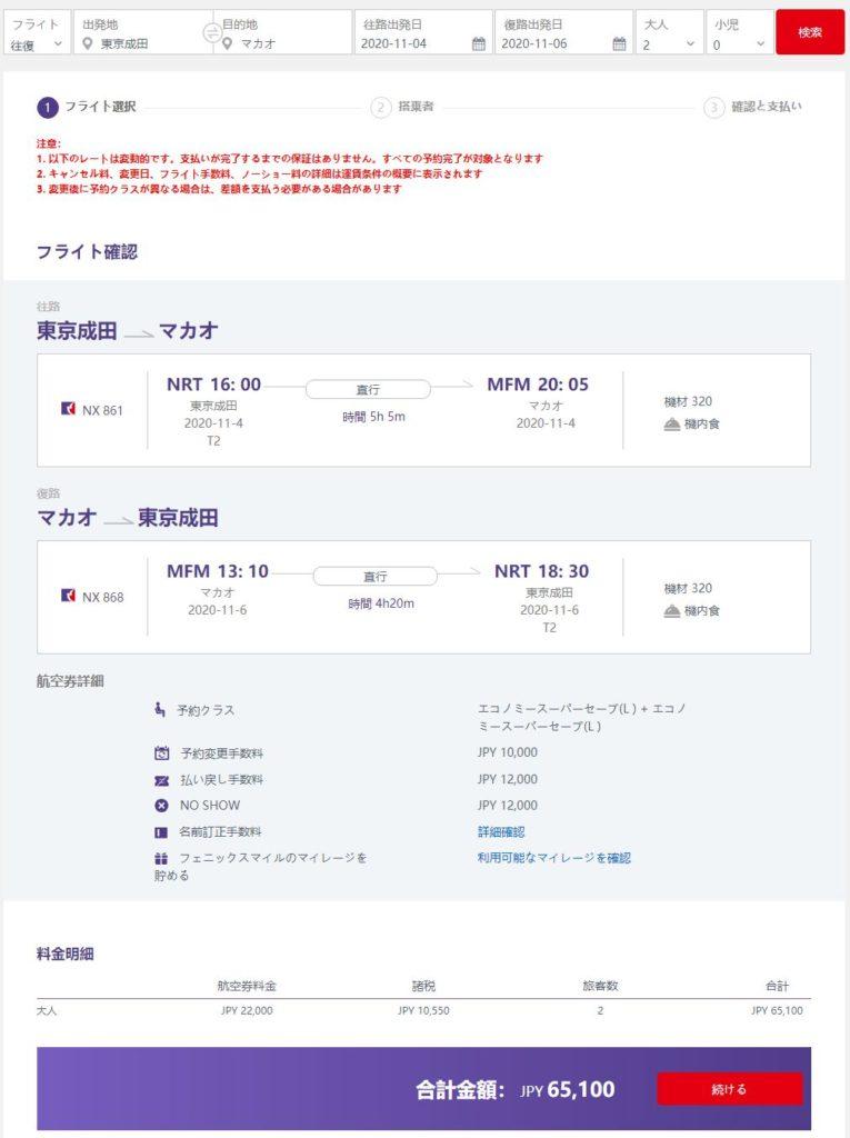 マカオ航空公式サイトの航空券価格