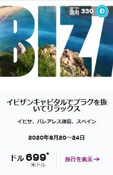 Dream Breaksイビザ島