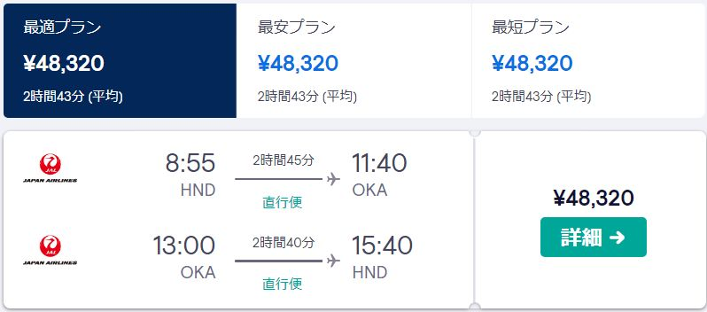 スカイスキャナーで調べた羽田から那覇への航空券