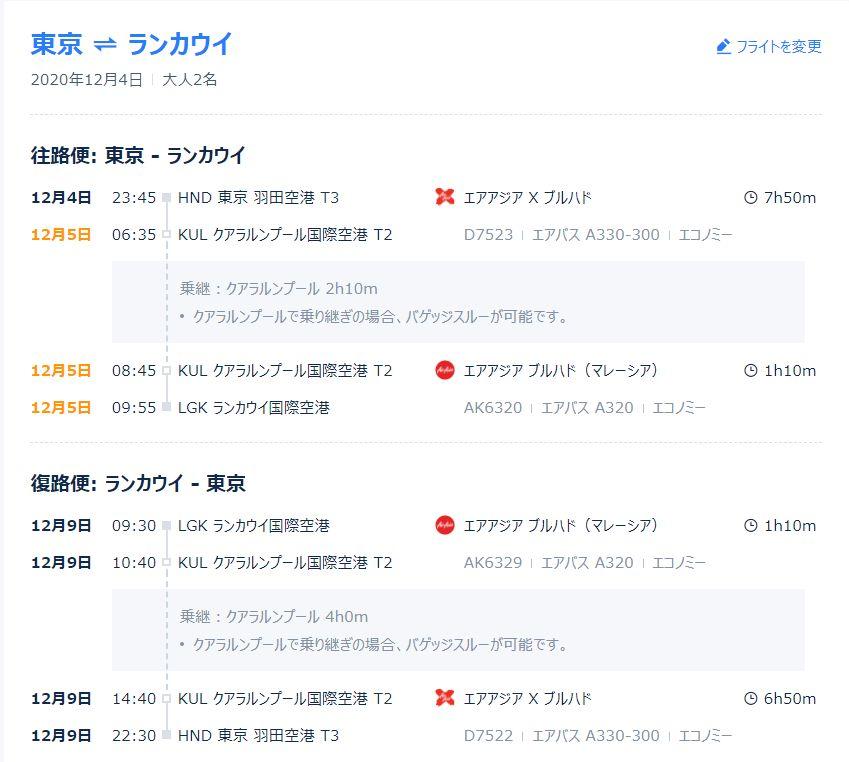羽田~ランカウイ島往復航空券
