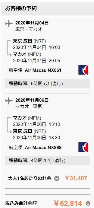 Mytrip マカオ航空券価格