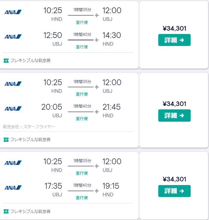 羽田から山口宇部空港までの航空券価格