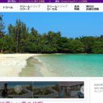 Dream Breaksのビンタン島旅行