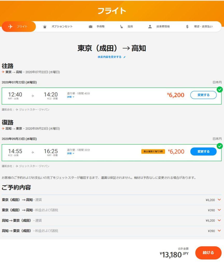 成田から高知までの格安航空券の価格