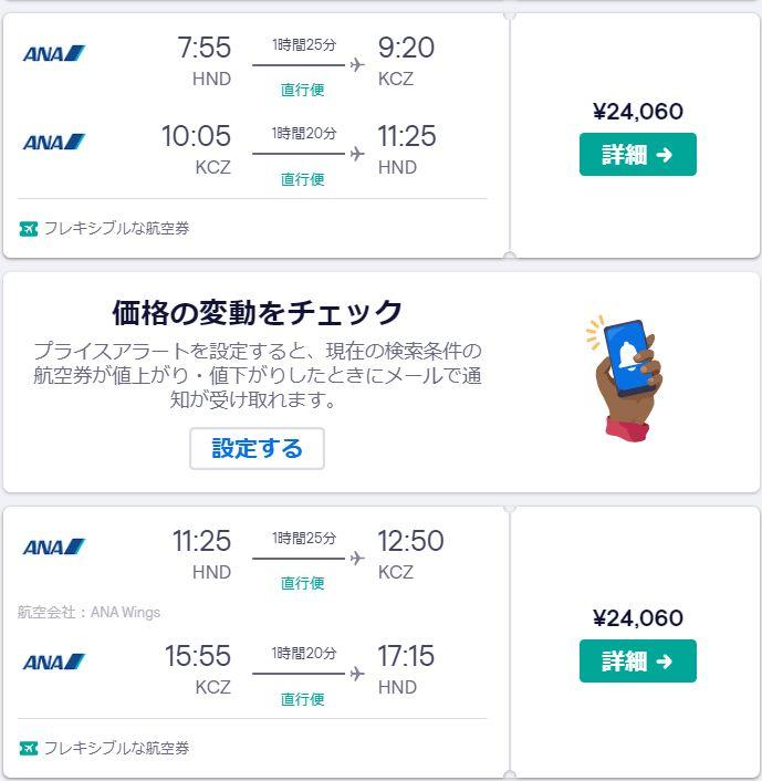 羽田から高知までの航空券
