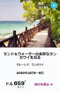 Dream Tripsランカウイ島旅行