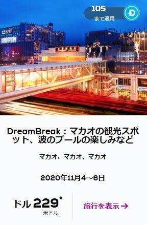Dream Breaksマカオの価格
