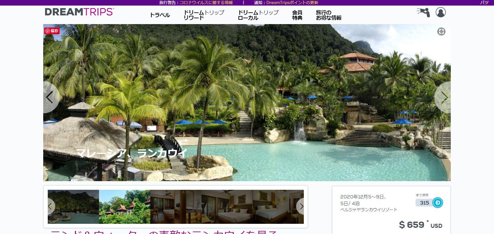 ランカウイ島旅行の写真