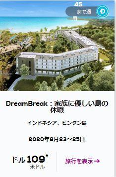 Dream Breaksのビンタン島