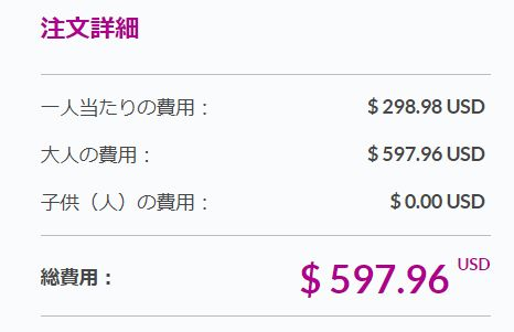Dream Breaksテネリフェ島の価格