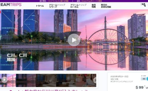 Dream Breaks仁川旅行の表紙