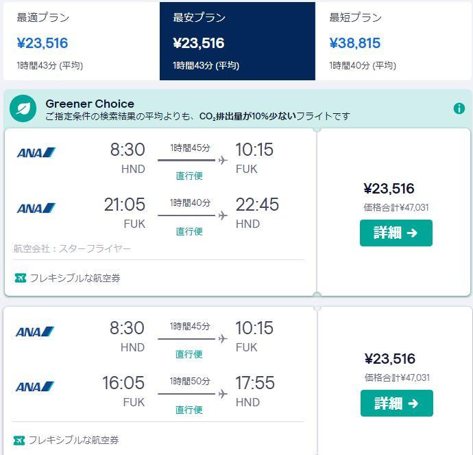 羽田空港から福岡空港の料金