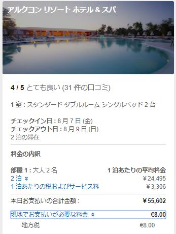 ExpediaのAlkyon Resort Hotel and Spaの宿泊料金