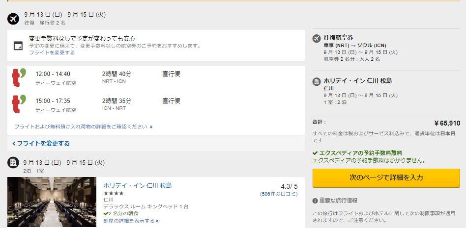 Expedia仁川旅行の価格
